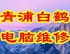 上海青浦白鹤电脑上门diy装机硬盘U盘数据恢复维修网络布线