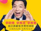江苏南京新东方烹饪学校学费多少钱?