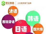 江阴英语口语培训找哪家