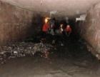 乐山各区县汽车清理化粪池污水池、高压车疏通清洗管道