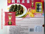 元宝鹌鹑蛋 湖南特产年货 营养美容休闲零食 代理加盟 皮蛋瘦肉粥