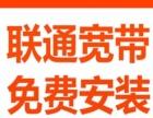南京高淳阳江镇安装宽带就装联通宽带上门办理咨询
