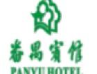 番禺酒店加盟