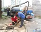 金华管道疏通 管道清洗 市政管道清淤 化粪池清抽 马桶疏通