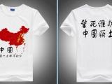南海是中国的领土一点都不能少t恤设计中国地图衣服