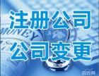 如何在上海长宁区注册公司 长宁公司注册变更迁移