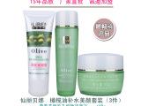 仙丽贝娜橄榄油美颜套装护肤化妆品免费代理加盟厂家批发一件代发