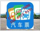 从瑞安到宜城直达客车(发车时刻表)几个小时?+收费多少钱?