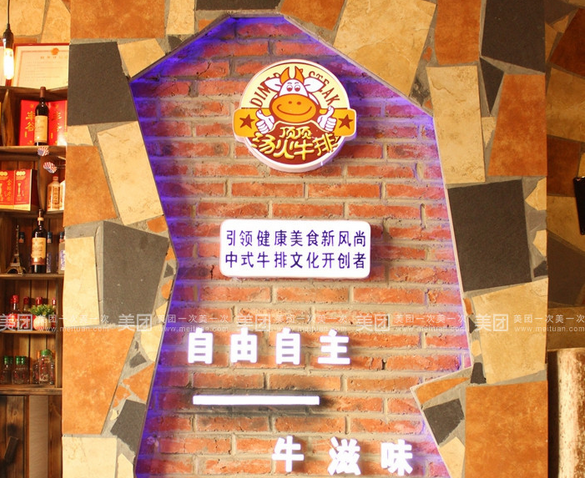 火锅自助牛排西餐厅加盟 汉堡披萨炸鸡 顶顶汤火牛排