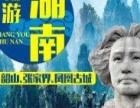 长沙韶山/杨家界/袁家界/黄龙洞/张家界大峡谷/凤凰古城/湘西民