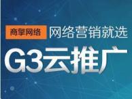 宁夏网络优化公司 专业网络营销公司