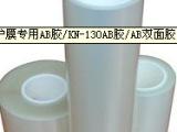 钢化玻璃保护膜专用AB胶 手机玻璃AB胶 东莞AB胶厂家