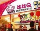 特色小吃加盟|特色小吃炸串关东煮冷锅串串加盟店
