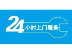 欢迎进入~贵阳长虹空调)(售后服务网站全国维修!咨询电话