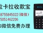 台州拉卡拉pos机办理个人手机pos机办理