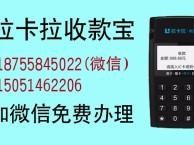 杭州西湖区拉卡拉pos机办理拉卡拉收款宝免费送