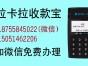 滨州拉卡拉pos机办理个人手机pos机免费送