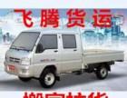 济南大小货车出租搬家及长途运输空调移机