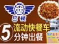 巴顿爆香鸡米饭加盟