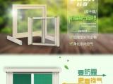 郑州谷奇防雾霾防灰尘换气窗纱窗代理加盟