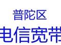 上海普陀区电信宽带在线安装