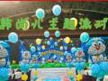 生日派对主题布置
