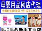 母婴用品代理代销加盟平台 孕婴用品一件代发网店货源分销