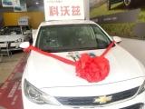 雪佛兰 北汽幻速 上海大众 到店购车有优惠
