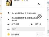重庆拼车软件重庆机场接送APP源码二开