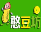 憨豆坊花生豆腐加盟