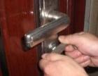 诚信开锁 换锁 修锁大门锁 汽车门锁24小时服务