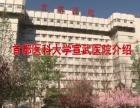 北京宣武医院挂号跑腿
