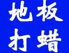 上海地板打蜡-地板清洗-黄浦地板打蜡中心-木地板翻新保养