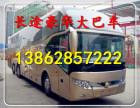 昆山到梅州的汽车票13862857222多少 多久客车/大巴
