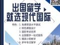 现代国际教育 寒假班 雅思/托福/A-LEVELS