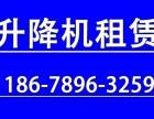 淄博升降机出租 淄博高空作业车租赁