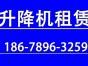邢台登高车租赁 剪叉式高空作业平台租赁