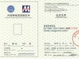 ISO9001质量内部审核员培训