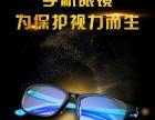 爱大爱稀晶石手机眼镜多少钱