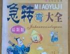老版新概念英语教材,各种英汉,俄汉字典,电脑等书籍