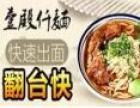 壹殿仟面面馆 诚邀加盟