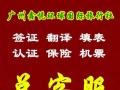 广州鑫悦环球国际旅行