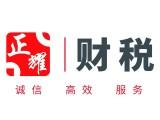 杭州0元注册公司 专业代理记账 资质许可证办理