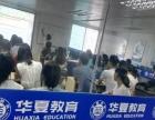 国庆感恩回馈到华夏教育免费学习电脑五笔,提升学历