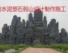 天津喷泉假山、广场音乐喷泉、天津假山喷泉厂家