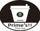 素匠泰茶加盟 特色奶茶店连锁 投资金额 1-5万元