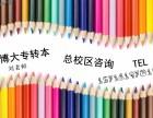江苏无锡五年制专转本/五年一贯制专转本选择辅导班+努力 成功