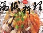 步行街新增人气小吃锡纸花甲粉加盟时尚海鲜特色美食