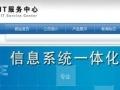 襄阳市益讯IT服务中心
