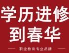 学历进修到江干春华,20年老牌子值得信赖